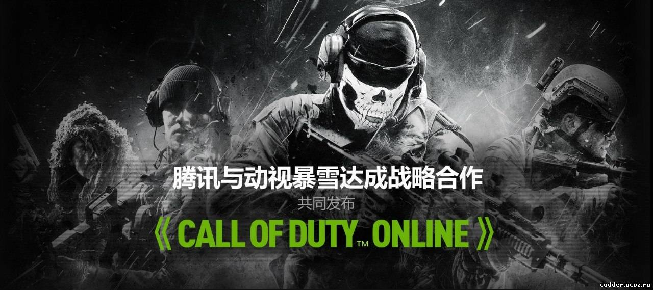 how to play call of duty 2 online